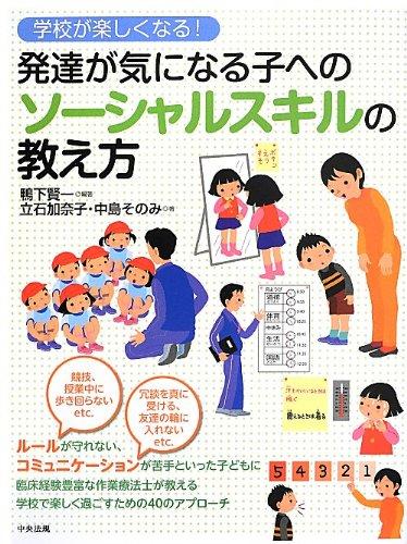 学校が楽しくなる!発達が気になる子へのソーシャルスキルの教え方の詳細を見る