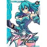 フリージングZERO6 (ヴァルキリーコミックス)