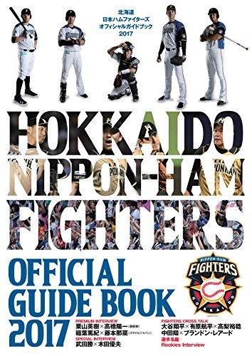 北海道日本ハムファイターズオフィシャルガイドブック2017