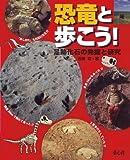 恐竜と歩こう! ─足跡化石の発掘と研究 (単行本図書)