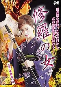 修羅の女 [DVD]