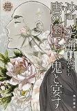 沙門空海唐の国にて鬼と宴す 壱 (単行本コミックス)