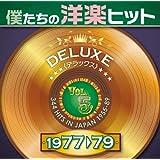 僕たちの洋楽ヒット DELUXE VOL.5 1977-79