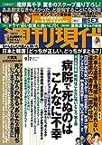 週刊現代 2019年9月7日号 [雑誌]