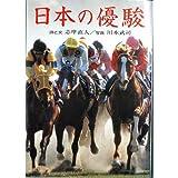日本の優駿―名馬図鑑
