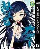 ねじまきカギュー 13 (ヤングジャンプコミックスDIGITAL)