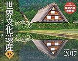 カレンダー2017 世界文化遺産 日本編 (ヤマケイカレンダー2017)