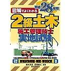 2級土木施工管理技士 実地試験 平成28年版
