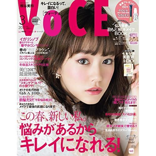 VOCE 2017年3月号【雑誌】