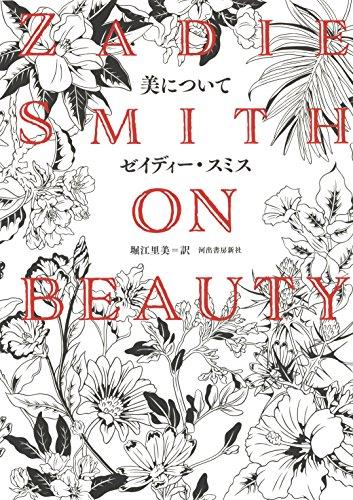 美についての詳細を見る