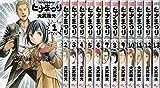 ヒナまつり コミック 1-13巻 セット