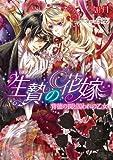 生贄の花嫁  ~背徳の罠と囚われの乙女 (蜜猫文庫)