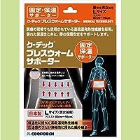 大研医器:クーデック ブレスウォームサポーター 腰用(L) CBS-WA1L-01