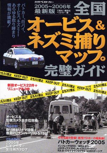 全国オービス&ネズミ捕りマップ完璧ガイド (2005~2006年最新版) (別冊ベストカー)