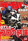 オートバイ 2007年 01月号 [雑誌]