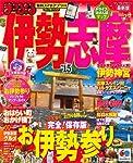 まっぷる 伊勢志摩 '15 (まっぷるマガジン)