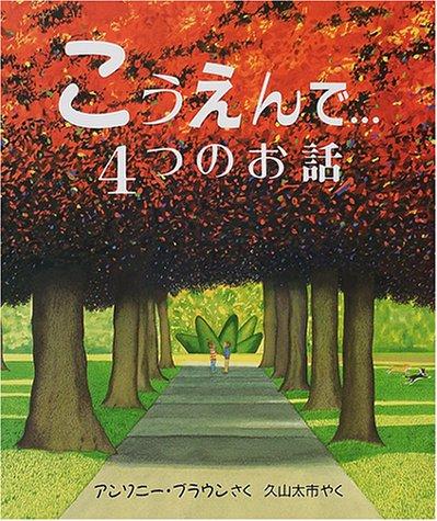 こうえんで…4つのお話 (児童図書館・絵本の部屋)