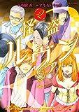 怪盗ルヴァン(2) (モーニングコミックス)