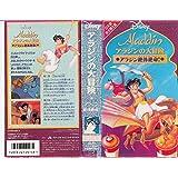 アラジンの大冒険 アラジンの絶対絶命 (日本語吹替版) [VHS]