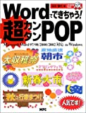 Wordでできちゃう!超カンタンPOP Microsoft Word97/98/2000/2002対応for Windows (CD-ROM book)