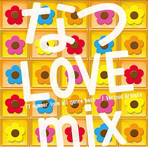 [画像:なつLOVE mix‐77 summer love all genre best‐]