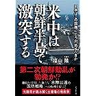 米中は朝鮮半島で激突するーー日本はこの国難にどう対処すべきか