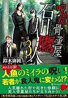 呪症骨董屋 石川鷹人〈3〉 (アルファポリス文庫)