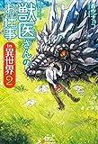 獣医さんのお仕事in異世界2 (アルファポリス)