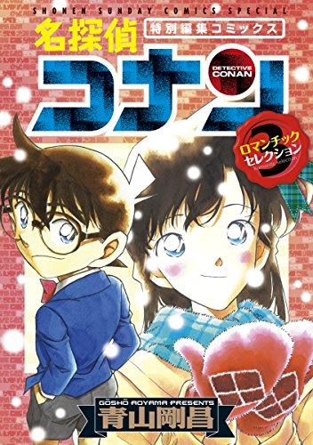 名探偵コナン ロマンチックセレクション(3) (少年サンデーコミックススペシャル)の詳細を見る