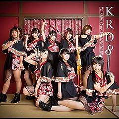 KRD8「花蝶願舞」のジャケット画像
