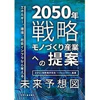 2050年戦略 モノづくり産業への提案-エネルギー、環境、社会インフラから考える未来予想図
