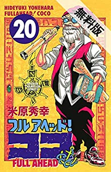 フルアヘッド!ココ 20【期間限定 無料お試し版】 (少年チャンピオン・コミックス)
