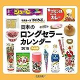 初見健一著『まだある。』 日本のロングセラーカレンダー2019 食品編 ([カレンダー])