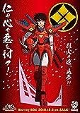 鎧伝サムライトルーパー Blu-ray BOX (初回生産限定)