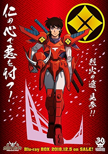 鎧伝サムライトルーパー Blu-ray BOX(初回生産限定)