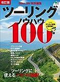 改訂版 ツーリングノウハウ100[雑誌] エイムック