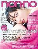 non-no (ノンノ) 2017年11月号 [雑誌]