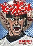 ビーンボール(1) (ビッグコミックス)