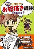 61Qa63rIFPL. SL160 - 【マンガ/お知らせ】小本田絵舞先生のイラストをVAPEJPの背景にしましたの制作秘話&当ブログで先生のVAPEコミック(マンガ)連載決定!!
