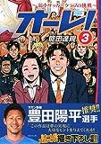 オーレ! ~弱小サッカークラブの挑戦~(3)完結 (マンサンコミックス)