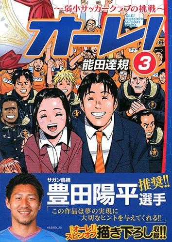 オーレ! ~弱小サッカークラブの挑戦~(3)完結 (マンサンコミックス)の詳細を見る