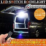 LED間接照明 ラゲッジランプ LEDルームランプ SMD15灯 スイッチ付き LED作業灯/24V対応