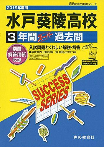I 6水戸葵陵高等学校 2019年度用 3年間スーパー過去問 (声教の高校過去問シリーズ)