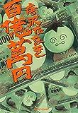 百億萬円 (ビームコミックス)