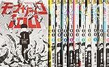 モブサイコ100 コミック 1-12巻セット (裏少年サンデーコミックス)
