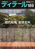 ディテール 2011年 07月号 [雑誌] 画像