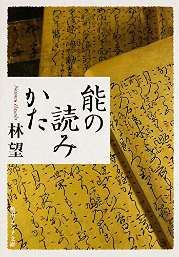 能の読みかた (角川ソフィア文庫)の詳細を見る