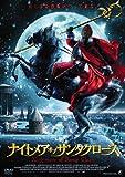 ナイトメア・オブ・サンタクロース[DVD]