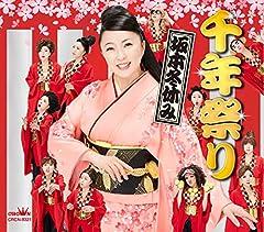 坂本冬休み「千年祭り」のジャケット画像