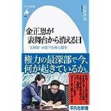 金正恩が表舞台から消える日: 北朝鮮 水面下の権力闘争 (978) (平凡社新書 978)